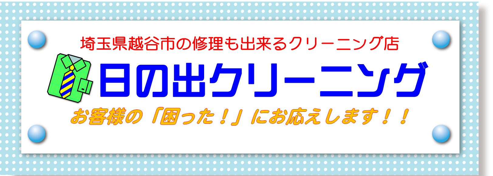 埼玉県越谷市の修理も出来るクリーニング店 日の出クリーニング