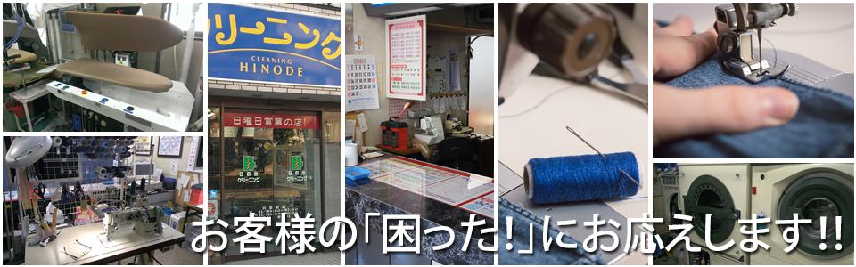 埼玉県越谷市のトータルメンテナンスの出来るクリーニング店